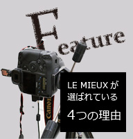 Feature LE MIEUXが選ばれている4つの理由