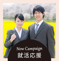 Now Campaign 就活応援