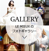 GALLERY LE MIEUXのフォトギャラリー